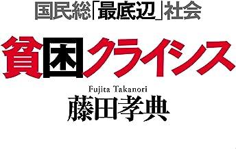 表紙: 貧困クライシス 国民総「最底辺」社会 (毎日新聞出版) | 藤田 孝典