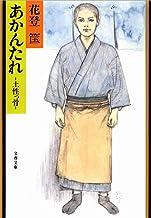 表紙: あかんたれ土性っ骨 (文春文庫 (318‐1)) | 花登 筐