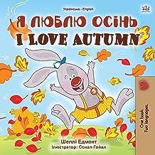 I Love Autumn (Ukrainian English Bilingual Children's Book) (Ukrainian English Bilingual Collection) (Ukrainian Edition) PDF