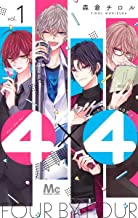 4×4~お隣さんは4B男子~ 1 (マーガレットコミックス)