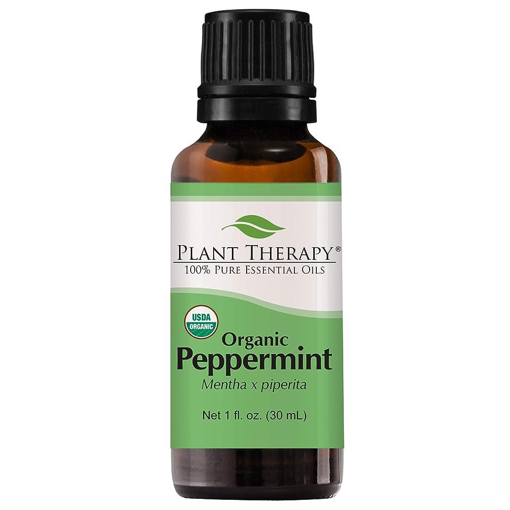 誤会計不誠実植物セラピーUSDA認定オーガニックペパーミントエッセンシャルオイル。 100%ピュア、希釈していない、治療グレード。 30mLの(1オンス)。