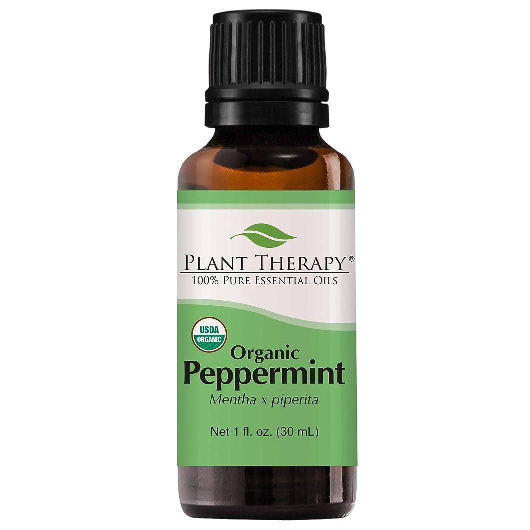 豊かなフィット植物学者植物セラピーUSDA認定オーガニックペパーミントエッセンシャルオイル。 100%ピュア、希釈していない、治療グレード。 30mLの(1オンス)。