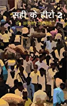 Sahi Ke Hero - 2: Collection of Motivational, Inspirational and Heartthrob Hindi Stories (Hindi Edition)