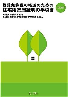 六次改訂 登録免許税の軽減のための住宅用家屋証明の手引き