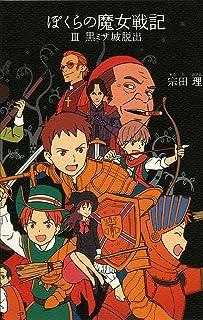 (23)ぼくらの魔女戦記III: 黒ミサ城脱出 (「ぼくら」シリーズ)