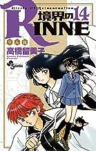表紙: 境界のRINNE(14) (少年サンデーコミックス) | 高橋留美子