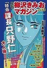 表紙: 月刊 柳沢きみおマガジン Vol.13   柳沢きみお