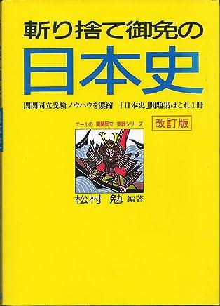 斬り捨て御免の日本史 新訂2版