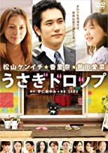 Rabbit drop JAPANESE EDITION
