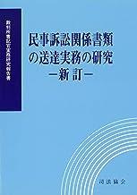民事訴訟関係書類の送達実務の研究―新訂― (裁判所書記官実務研究報告書)