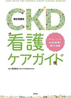 CKD(慢性腎臓病)看護ケアガイド