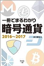 表紙: 一冊でまるわかり暗号通貨2016~2017 | 森川夢佑斗