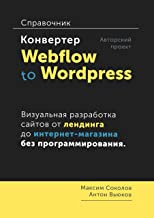 Конвертер Webflow to Wordpress: Справочник (Russian Edition)