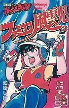 ファミコン風雲児 3 (コミックボンボン)