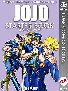 ジョジョの奇妙な冒険 STARTER BOOK (ジャンプコミックスDIGITAL)