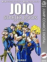 表紙: ジョジョの奇妙な冒険 STARTER BOOK (ジャンプコミックスDIGITAL)   荒木飛呂彦