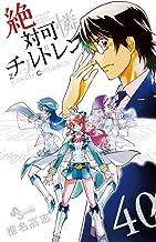 表紙: 絶対可憐チルドレン(40) (少年サンデーコミックス) | 椎名高志