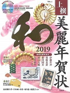 上撰 美麗年賀状 和 2019【CD-ROM付録】 (宝島MOOK)