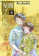 表紙: 星間ブリッジ(4) (ゲッサン少年サンデーコミックススペシャル) | きゅっきゅぽん