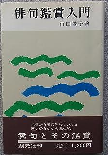 俳句鑑賞入門 (1967年) (創元手帖文庫)