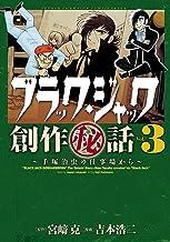 表紙: ブラック・ジャック創作秘話 ~手塚治虫の仕事場から~ 3 (少年チャンピオン・コミックス) | 吉本浩二