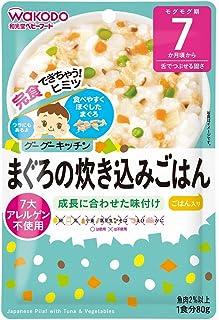 和光堂 グーグーキッチン まぐろの炊き込みごはん 80g