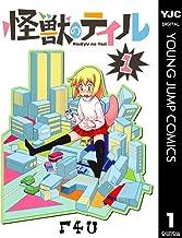 表紙: 怪獣のテイル 1 (ヤングジャンプコミックスDIGITAL)   F4U