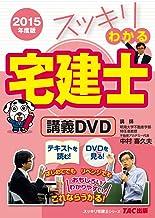 スッキリわかる宅建士 講義DVD 2015年度 (スッキリ宅建士シリーズ)