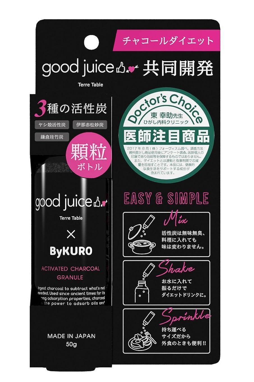 傾向がある豊富巧みなByKURO(バイクロ) チャコールダイエット 顆粒G 50g
