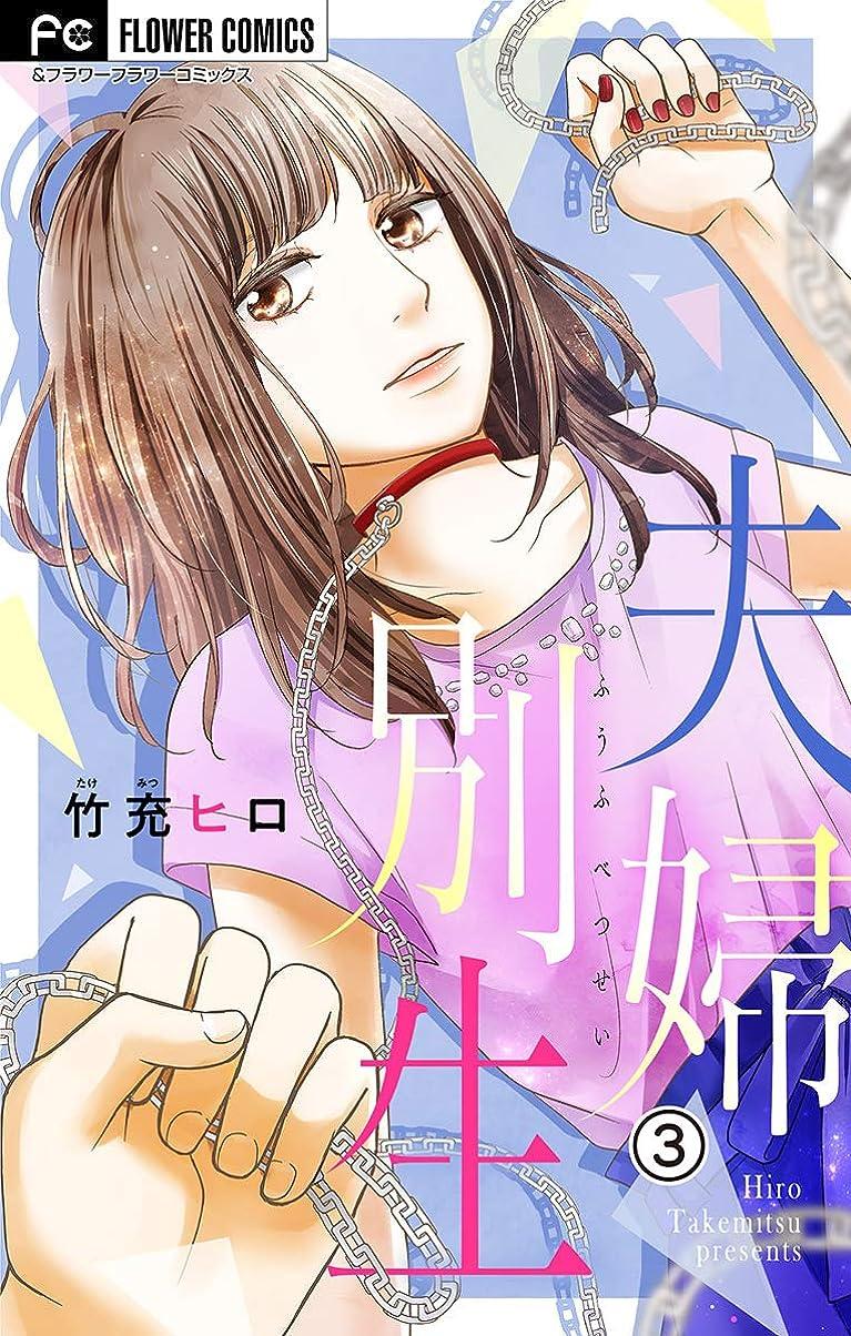 耐える私達輝く夫婦別生【マイクロ】(3) (フラワーコミックス)