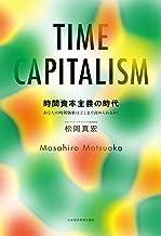 表紙: 時間資本主義の時代 あなたの時間価値はどこまで高められるか? (日本経済新聞出版) | 松岡真宏