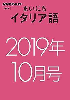 NHKラジオ まいにちイタリア語 2019年10月号 [雑誌] (NHKテキスト)