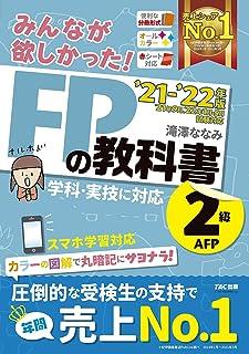 みんなが欲しかった! FPの教科書 2級・AFP 2021-2022年 (みんなが欲しかった! シリーズ)