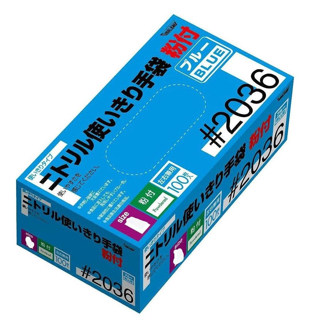 漂流あたり返済川西工業 ニトリル使い切り手袋 粉付 100枚入 #2036 ブルー SS