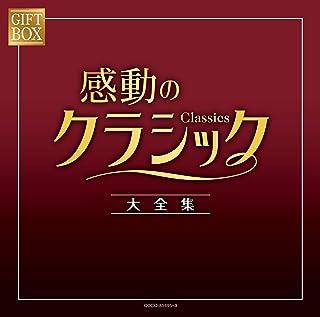 GIFT BOX 感動のクラシック大全集