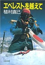 表紙: エベレストを越えて (文春文庫) | 植村 直己
