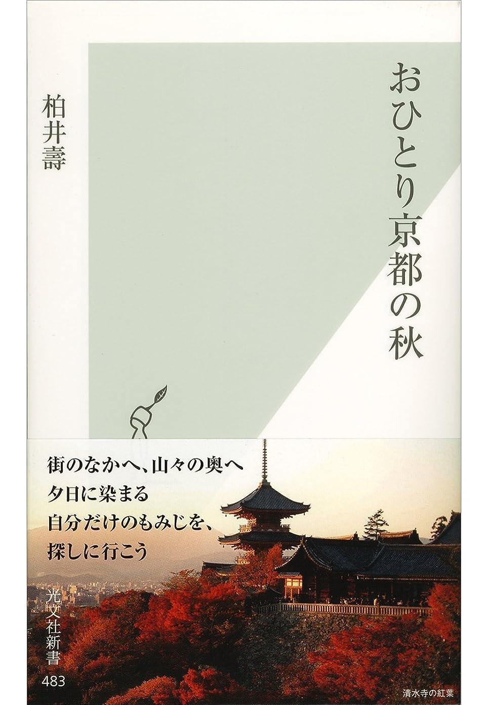 杭忠実に教科書おひとり京都の秋 (光文社新書)