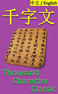 Thousand Character Classic: Bilingual Edition, Chinese and English 千字文: Pinyin Edition with Modern English Translation