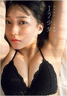 【Amazon.co.jp 限定】HKT48 田中美久1st写真集 「1/2少女」 Amazon限定オリジナルカバーVer.