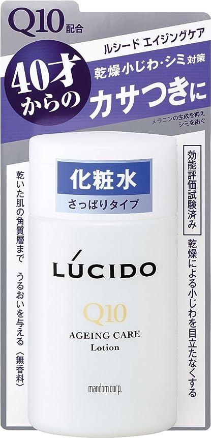 膨らみよろしく混合したLUCIDO (ルシード) 薬用フェイスケア化粧水 (医薬部外品) 120mL