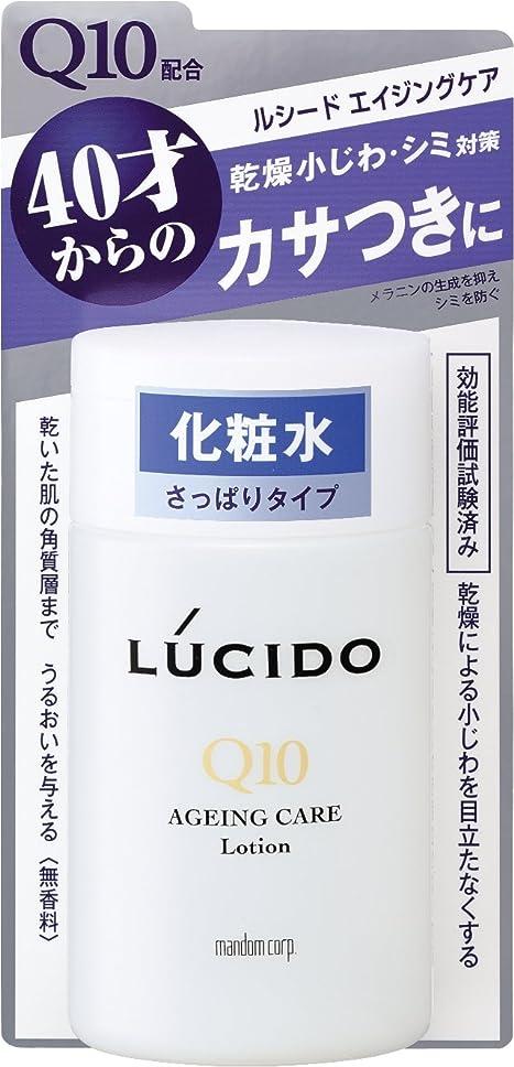 結晶連想リゾートLUCIDO (ルシード) 薬用フェイスケア化粧水 (医薬部外品) 120mL