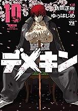 表紙: デメキン 10 (ヤングチャンピオン・コミックス) | ゆうはじめ
