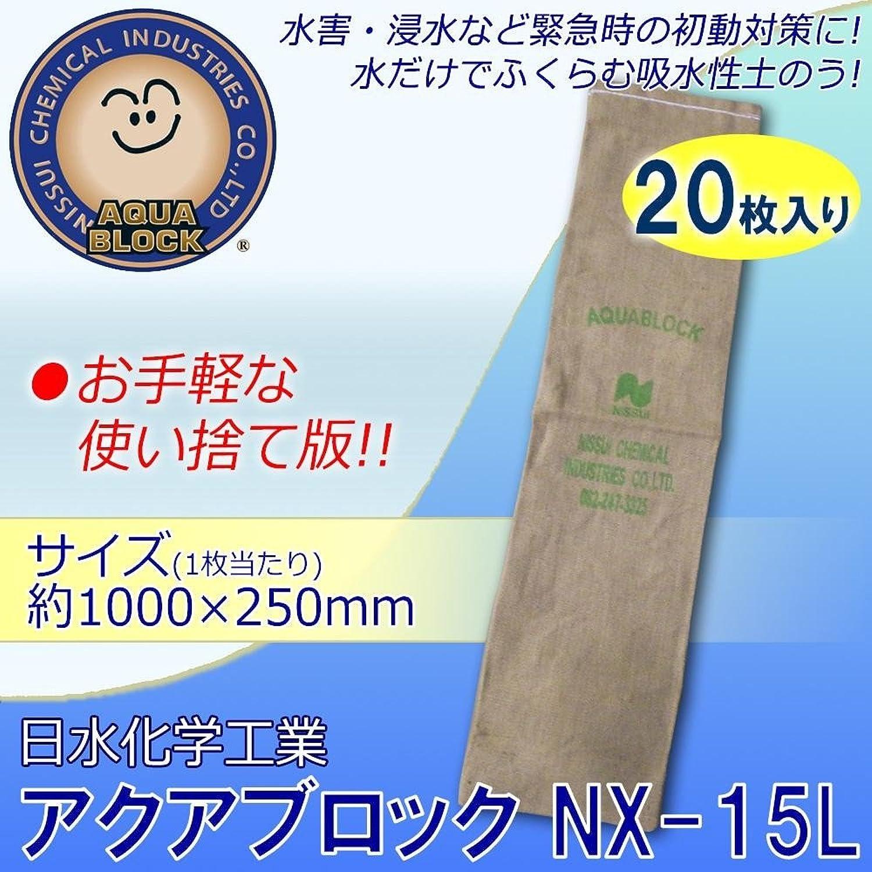 日水化学工業 防災用品 吸水性土のう 「アクアブロック」 NXシリーズ 使い捨て版(真水対応) NX-15L 20枚入り【同梱?代引不可】