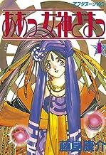 表紙: ああっ女神さまっ(1) (アフタヌーンコミックス) | 藤島康介