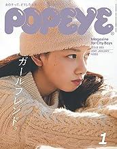 表紙: POPEYE(ポパイ) 2021年 1月号 [ガールフレンド。] [雑誌] | ポパイ編集部