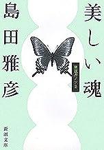 表紙: 美しい魂―無限カノン2―(新潮文庫) | 島田雅彦