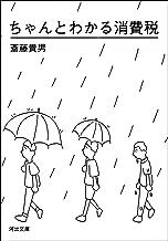 表紙: ちゃんとわかる消費税 (河出文庫) | 斎藤貴男
