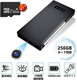 2020新品超小型カメラ 非常灯型10,000 mAh 隠しカメラ 1080P高画質監視防犯盗撮 ミニビデオカメラ スパイカメラ 大容量 32GB内蔵 重力センサー 暗視録画 動体検知 ループ録画 最大サポート256GB バッテリー表示 コンパクトなデザイン 携帯便利 長時間録画 日本語取扱付き