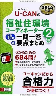 2014年版 U-CANの福祉住環境コーディネーター2級 これだけ!  一問一答&要点まとめ (ユーキャンの資格試験シリーズ)