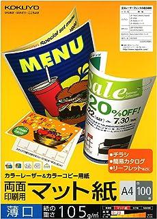 コクヨ レーザープリンタ用紙 両面印刷用 マット紙 A4 薄口 100枚 LBP-F1110